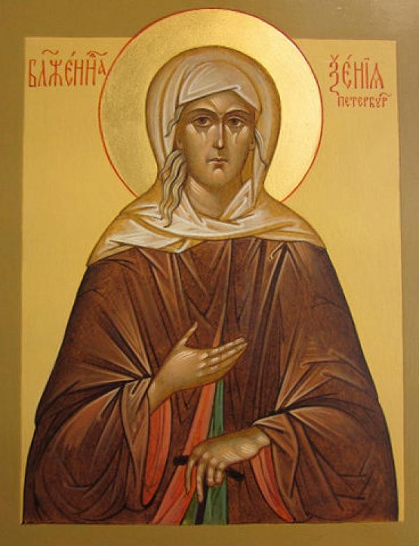 Св.Ксения Петербургская