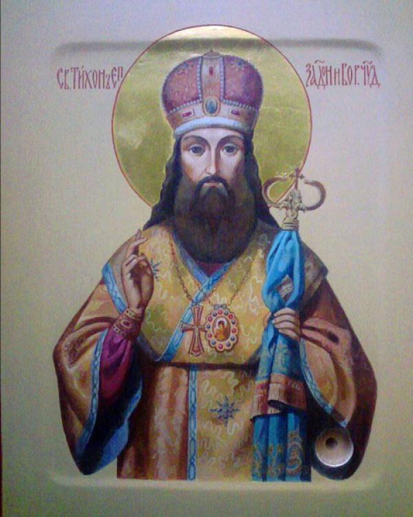 Св.Тихон Задонский