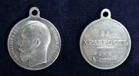 Медаль за храбрость. 4-й степени