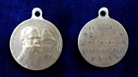 Медаль к 300-летию царствования дома Романовых