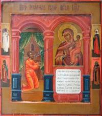 Икона нечаянная радость пресвятой Богородицы