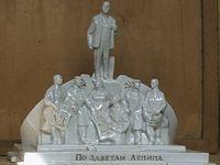 По заветам Ленина